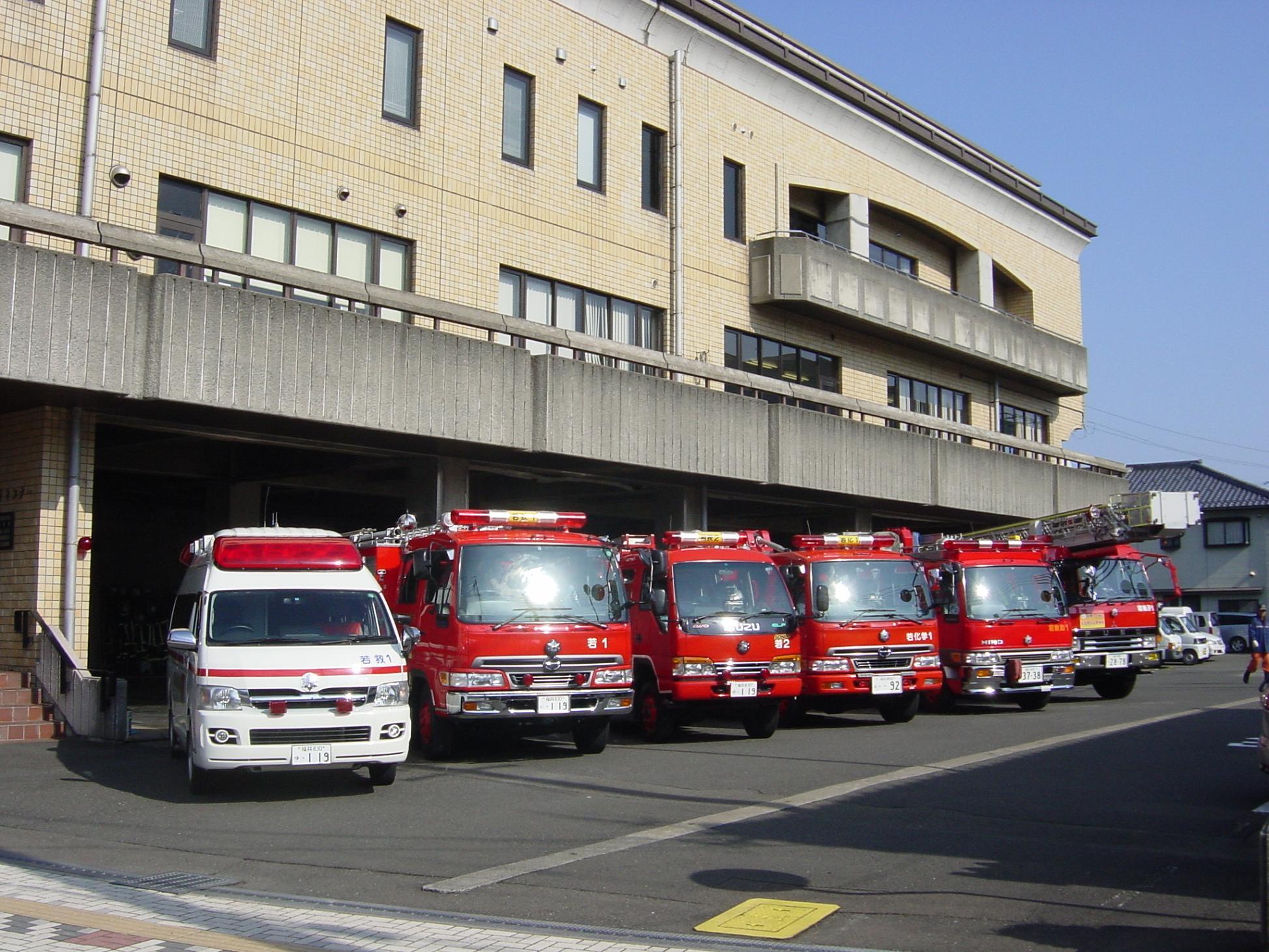 若狭消防署