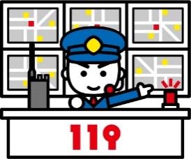 情報指令課