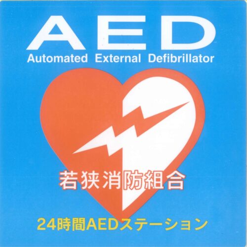 AED設置場所ステッカー
