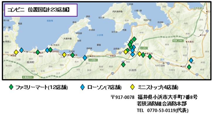 AED設置店舗地図