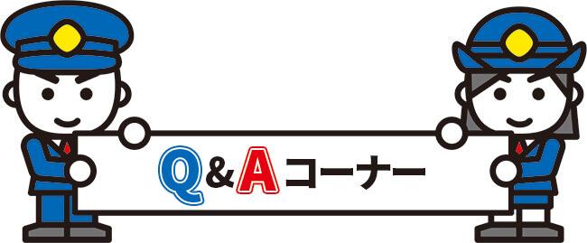 Q&Aコーナーイラスト