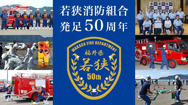 若狭消防組合発足50周年